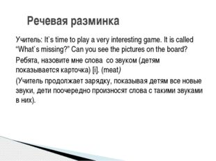 "Учитель: It`s time to play a very interesting game. It is called ""What`s miss"