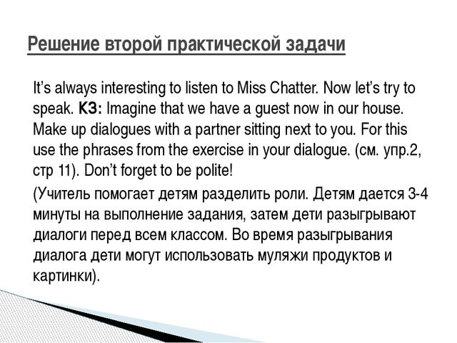 It's always interesting to listen to Miss Chatter. Now let's try to speak. КЗ...