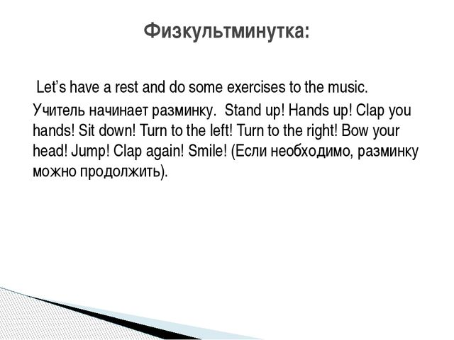 Let's have a rest and do some exercises to the music. Учитель начинает разми...