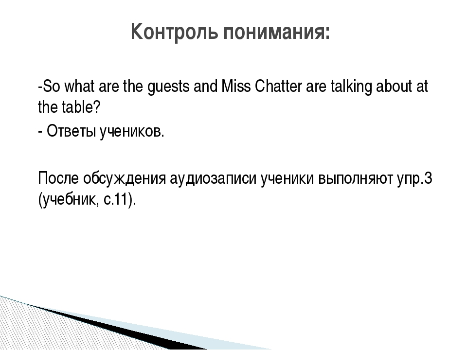 -So what are the guests and Miss Chatter are talking about at the table? - От...
