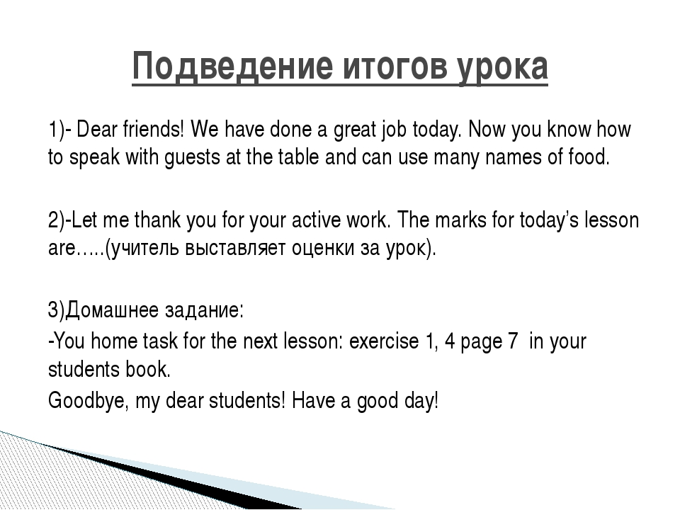 1)- Dear friends! We have done a great job today. Now you know how to speak w...
