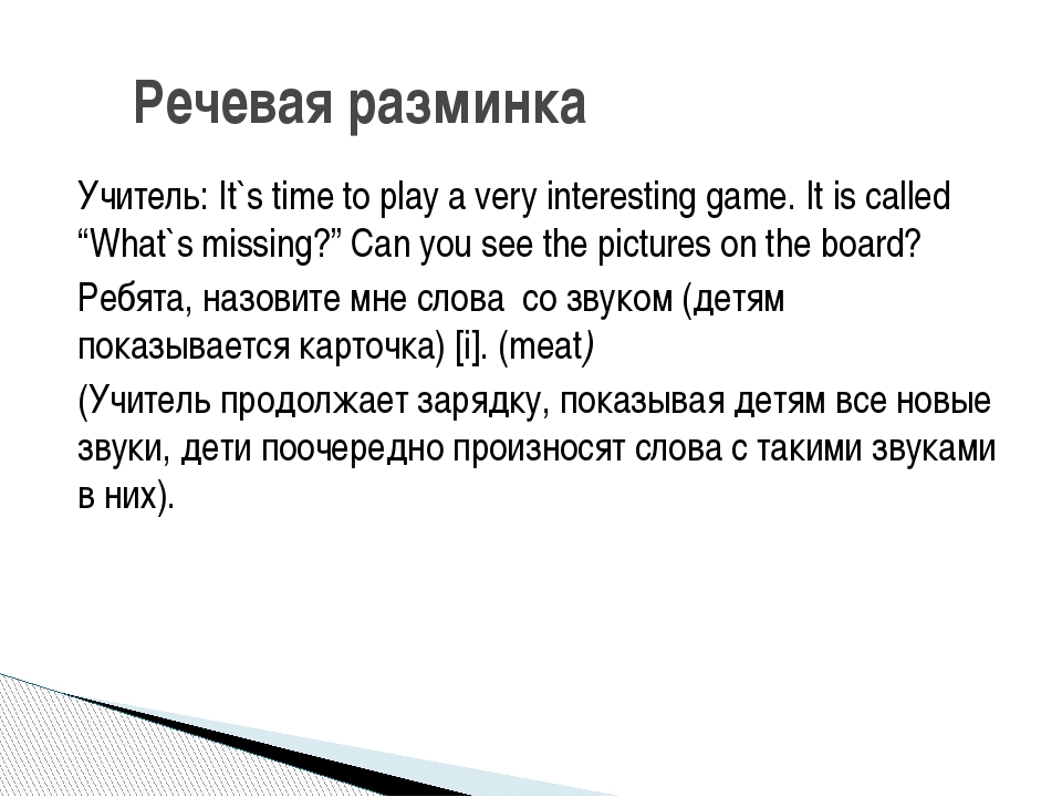 "Учитель: It`s time to play a very interesting game. It is called ""What`s miss..."