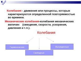 Колебания - движения или процессы, которые характеризуются определенной повт