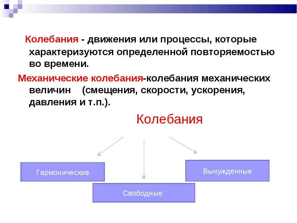 Колебания - движения или процессы, которые характеризуются определенной повт...