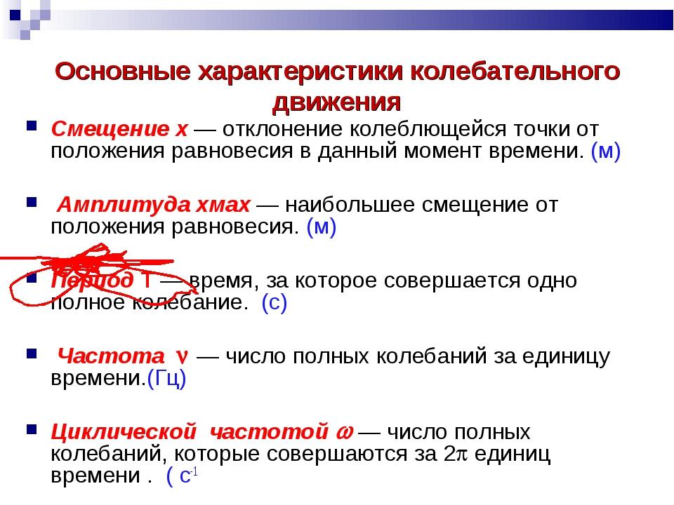 Основные характеристики колебательного движения Смещение х — отклонение колеб...