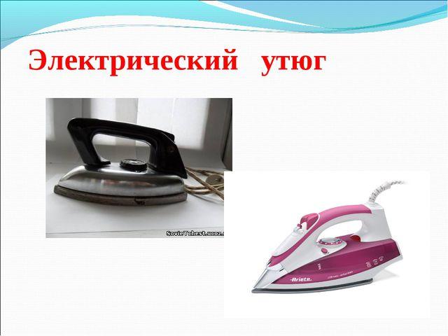 Электрический утюг