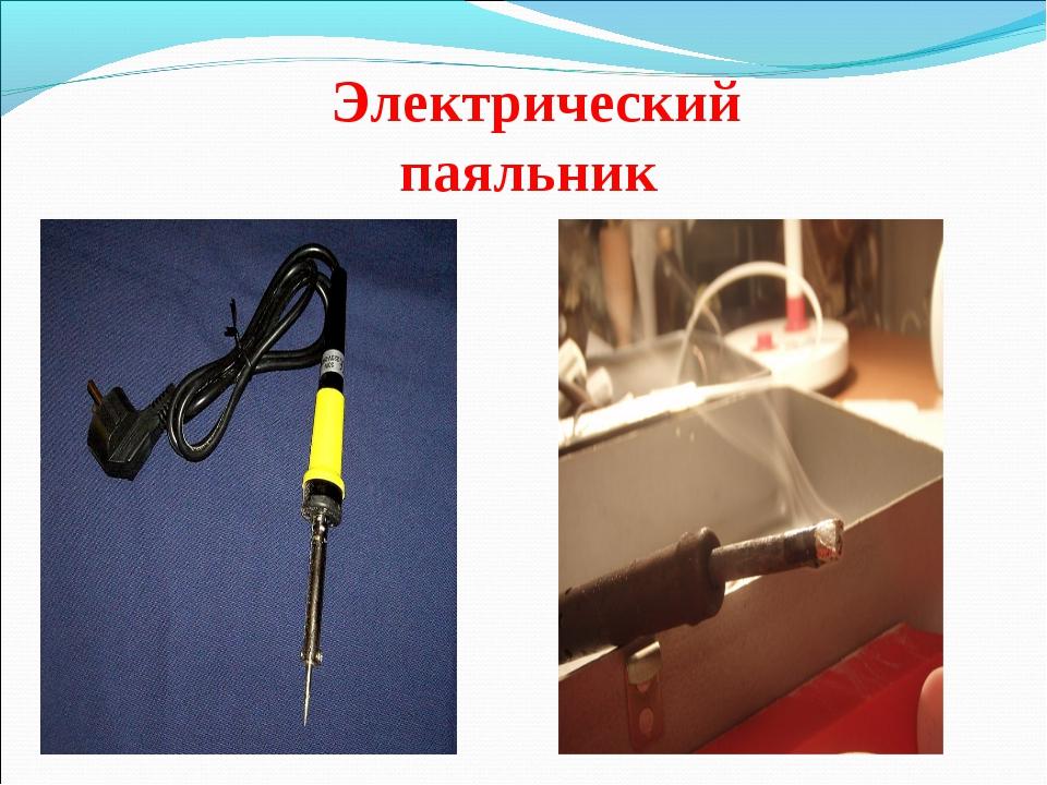 Электрический паяльник