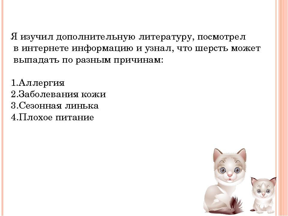 Я изучил дополнительную литературу, посмотрел в интернете информацию и узнал,...