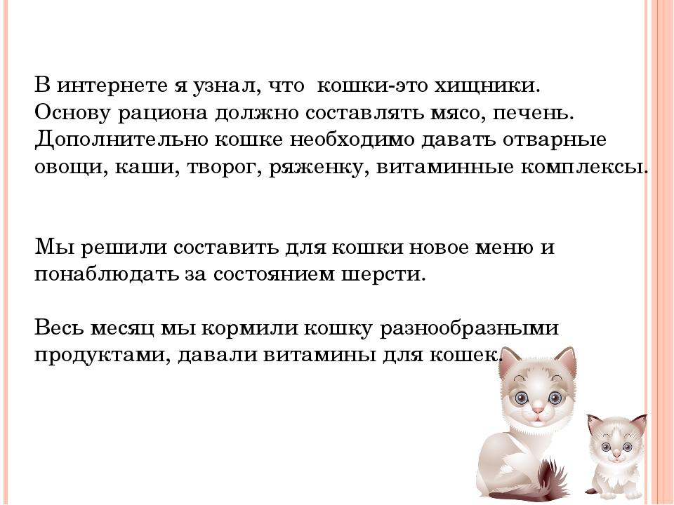 В интернете я узнал, что кошки-это хищники. Основу рациона должно составлять...