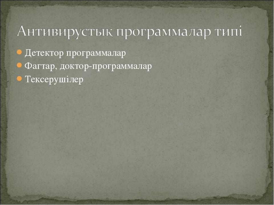 Детектор программалар Фагтар, доктор-программалар Тексерушілер