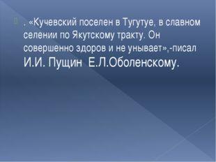 . «Кучевский поселен в Тугутуе, в славном селении по Якутскому тракту. Он сов