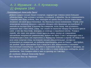 А. З. Муравьев - А. Л. Кучевскому. 21 февраля 1840 Почтеннейший Александр Лук