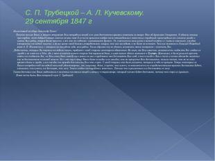 С. П. Трубецкой – А. Л. Кучевскому. 29 сентября 1847 г Милостивый государь Ал