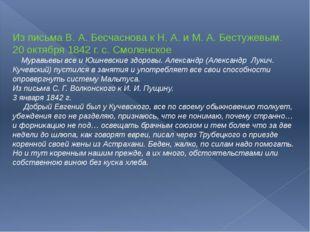 Из письма В. А. Бесчаснова к Н. А. и М. А. Бестужевым. 20 октября 1842 г. с.