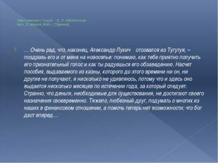Иван Иванович Пущин - Е. П. Оболенскому №6. 21 апреля 1840г., [Туринск]. …