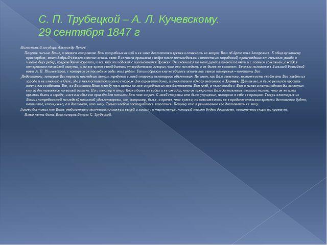 С. П. Трубецкой – А. Л. Кучевскому. 29 сентября 1847 г Милостивый государь Ал...