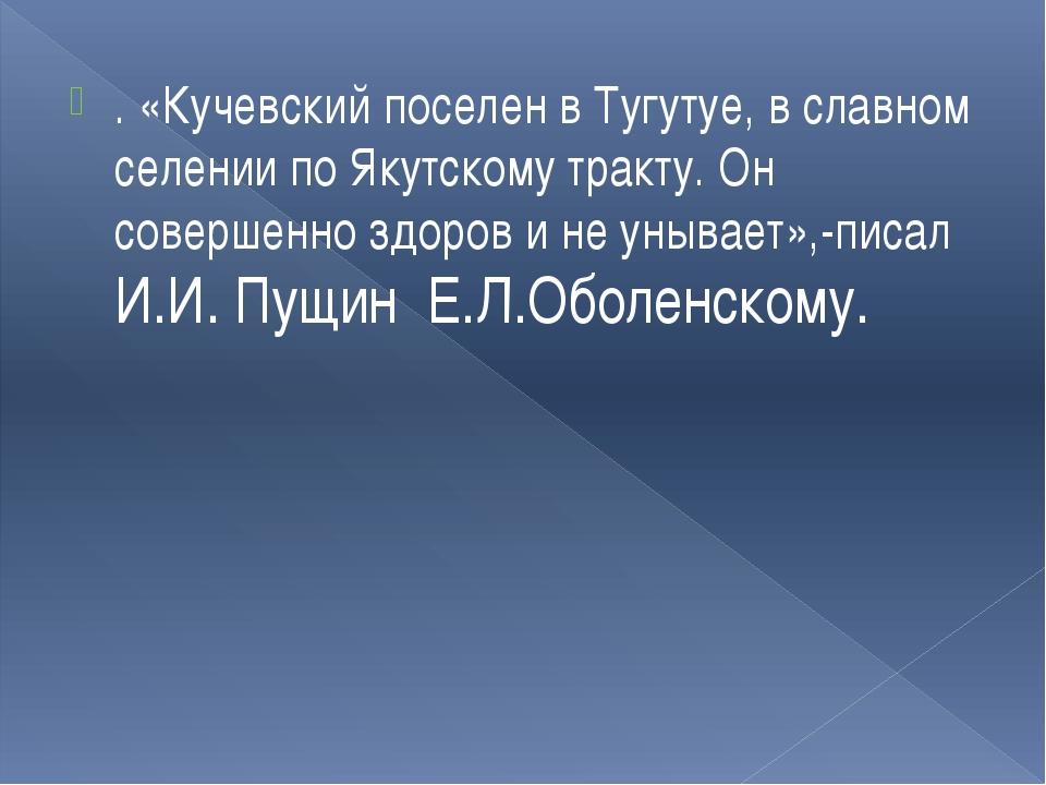 . «Кучевский поселен в Тугутуе, в славном селении по Якутскому тракту. Он сов...