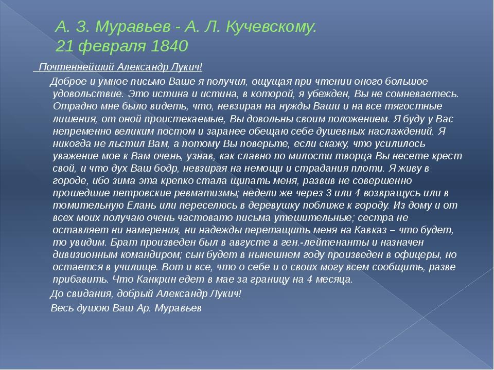 А. З. Муравьев - А. Л. Кучевскому. 21 февраля 1840 Почтеннейший Александр Лук...
