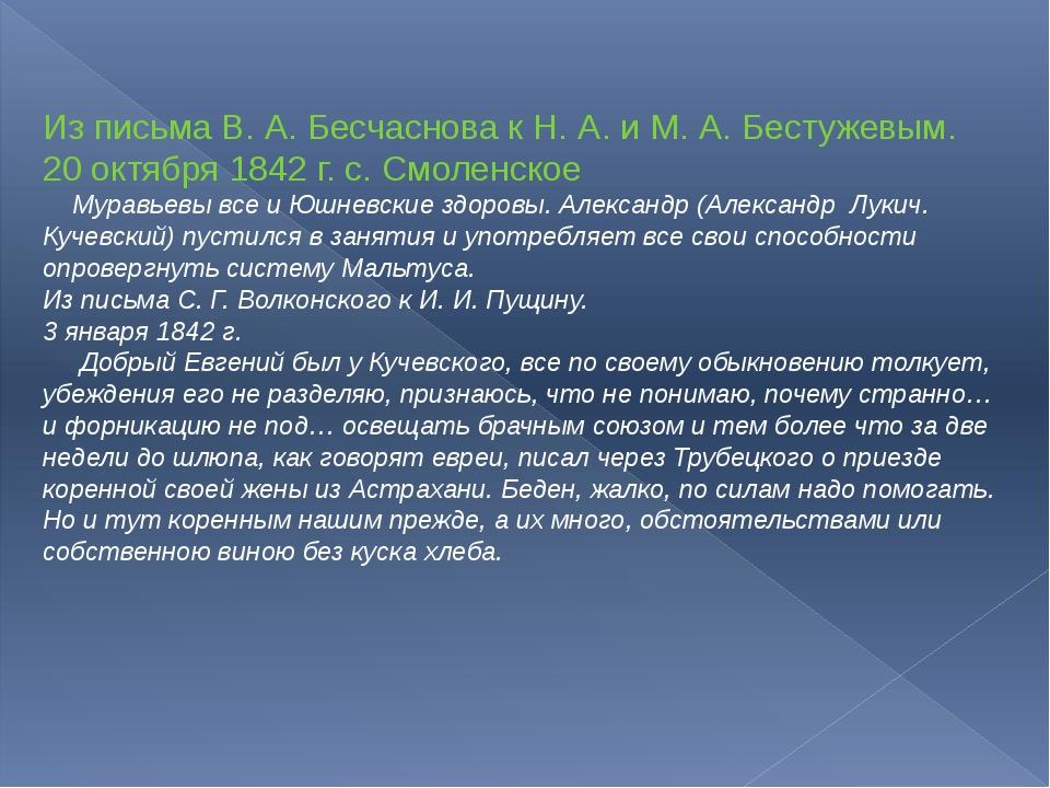 Из письма В. А. Бесчаснова к Н. А. и М. А. Бестужевым. 20 октября 1842 г. с....