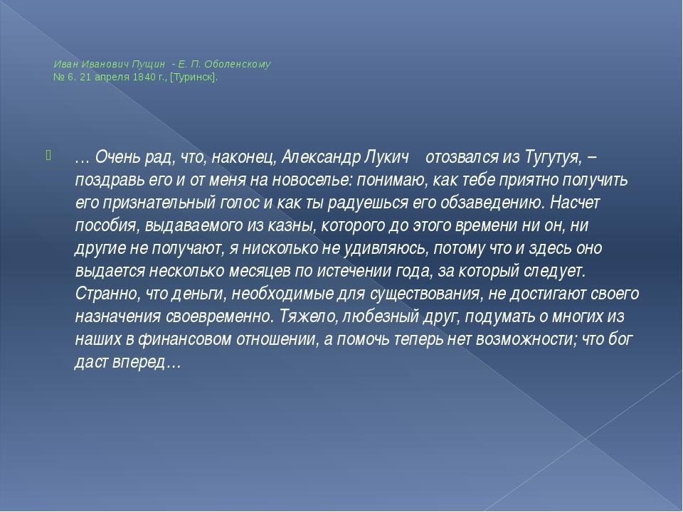 Иван Иванович Пущин - Е. П. Оболенскому №6. 21 апреля 1840г., [Туринск]. …...