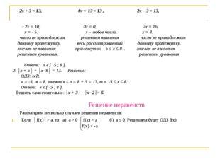 - 2х + 3 = 13, 0х + 13 = 13 , 2х – 3 = 13, - 2х = 10, 0х = 0, 2х = 16, х = -