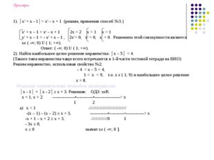 Примеры: 1). │х3 + х - 1│> х3 – х + 1 (решим, применив способ №3.) х3 + х – 1