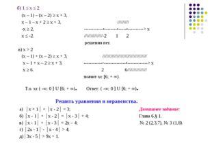 б) 1 ≤ х ≤ 2 (х – 1) – (х – 2) ≥ х + 3, х – 1 – х + 2 ≥ х + 3, ///////// -х