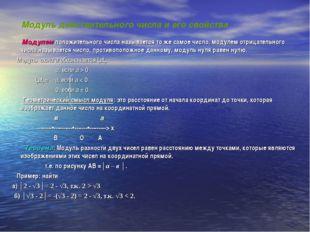 Модуль действительного числа и его свойства Модулем положительного числа назы