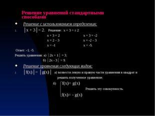 Решение уравнений стандартными способами Решение с использованием определения
