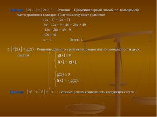 Пример: │2х - 3│= │2х + 7│ Решение: Применим первый способ, т.е. возведем об