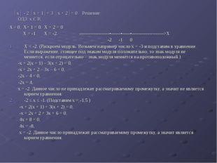 │х│ - 2 │х + 1│+ 3 │х + 2│= 0. Решение: ОДЗ: х Є R Х = 0, Х+ 1 = 0, Х + 2 = 0