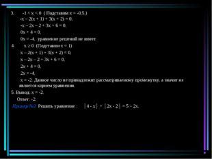 3. -1 < х < 0 ( Подставим х = -0,5.) -х – 2(х + 1) + 3(х + 2) = 0, -х – 2х –