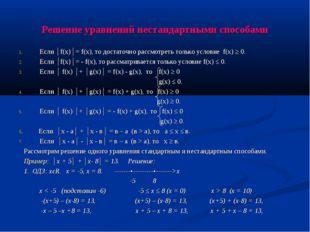 Решение уравнений нестандартными способами Если │f(х)│= f(х), то достаточно р