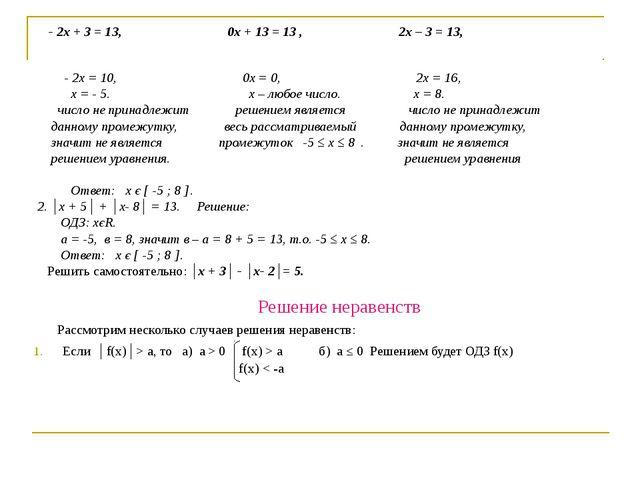 - 2х + 3 = 13, 0х + 13 = 13 , 2х – 3 = 13, - 2х = 10, 0х = 0, 2х = 16, х = -...