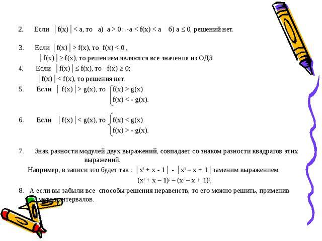 2. Если │f(х)│< а, то а) а > 0: -а < f(х) < а б) а ≤ 0, решений нет. 3. Если...