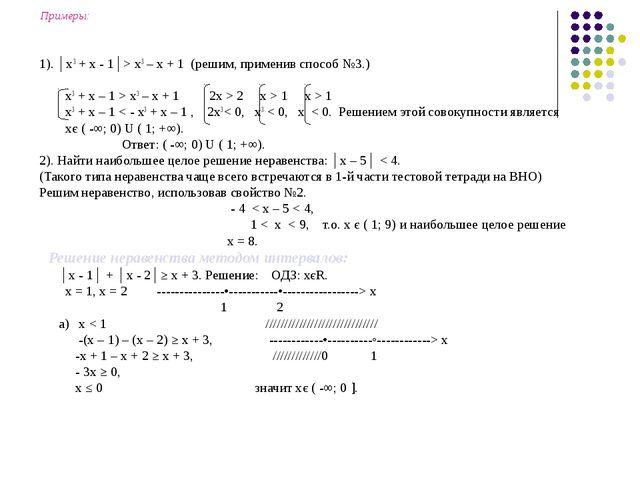 Примеры: 1). │х3 + х - 1│> х3 – х + 1 (решим, применив способ №3.) х3 + х – 1...
