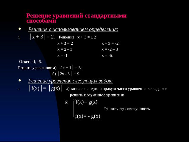 Решение уравнений стандартными способами Решение с использованием определения...
