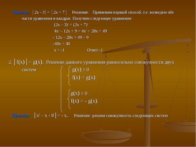 Пример: │2х - 3│= │2х + 7│ Решение: Применим первый способ, т.е. возведем об...