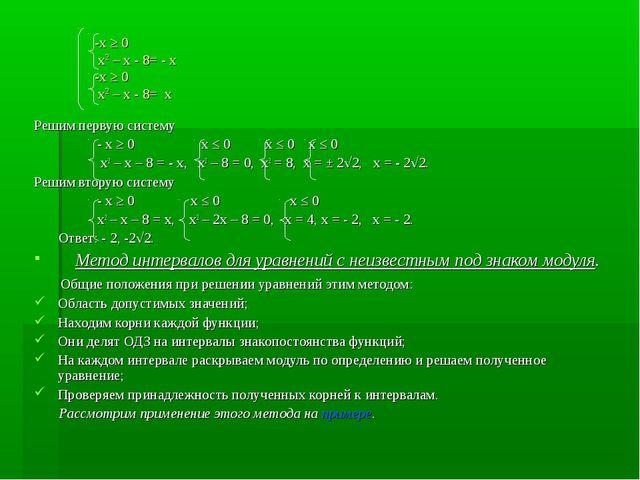 -х ≥ 0 х2 – х - 8= - х -х ≥ 0 х2 – х - 8= х Решим первую систему - х ≥ 0 х ≤...