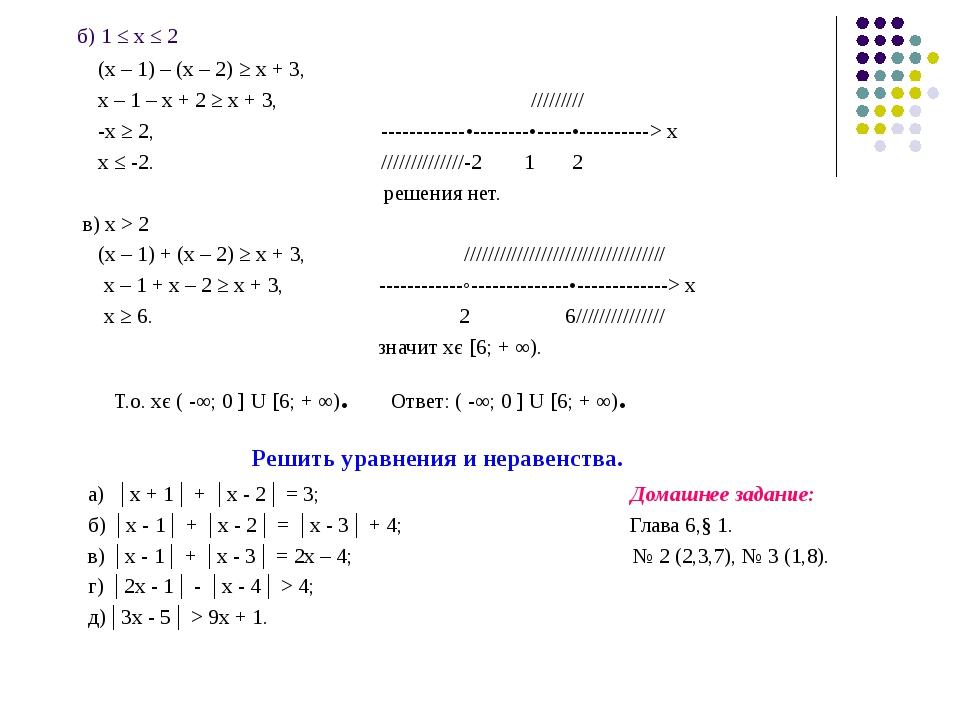 б) 1 ≤ х ≤ 2 (х – 1) – (х – 2) ≥ х + 3, х – 1 – х + 2 ≥ х + 3, ///////// -х...