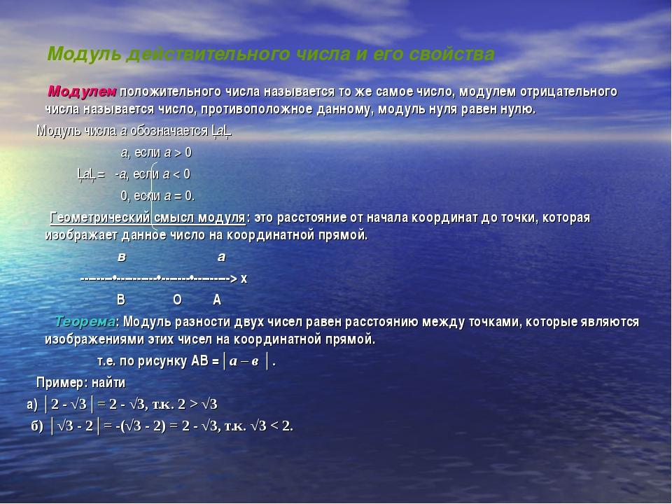 Модуль действительного числа и его свойства Модулем положительного числа назы...