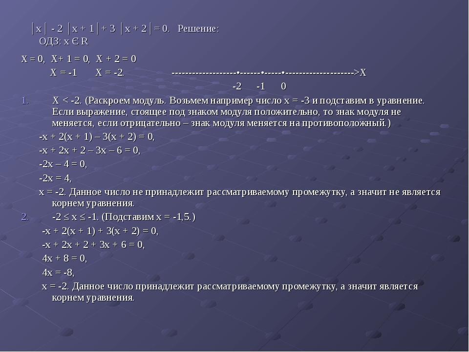 │х│ - 2 │х + 1│+ 3 │х + 2│= 0. Решение: ОДЗ: х Є R Х = 0, Х+ 1 = 0, Х + 2 = 0...