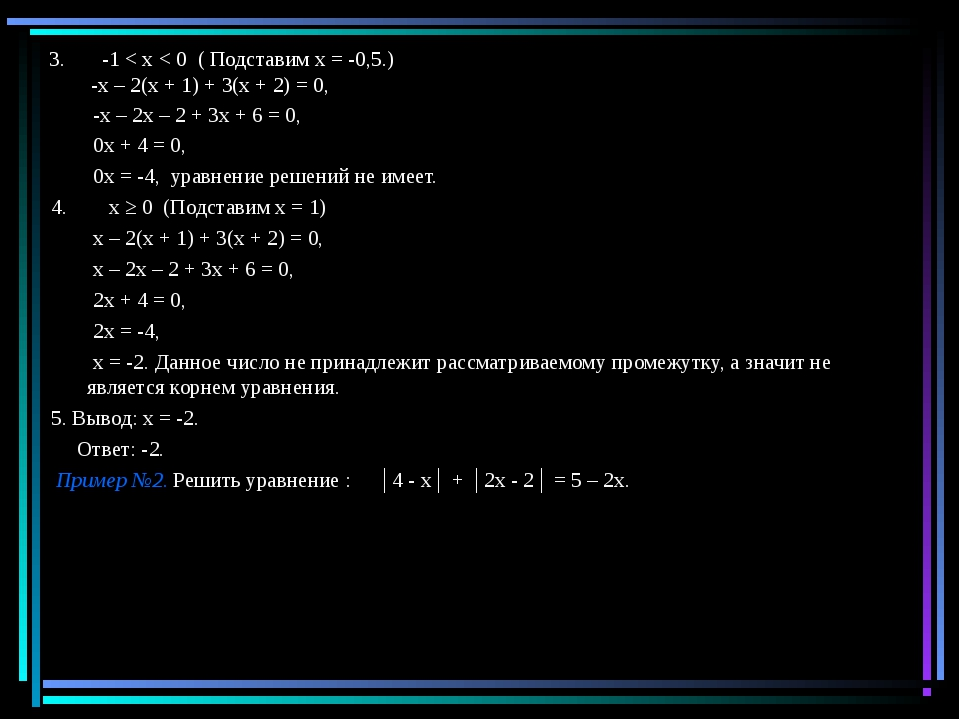 3. -1 < х < 0 ( Подставим х = -0,5.) -х – 2(х + 1) + 3(х + 2) = 0, -х – 2х –...