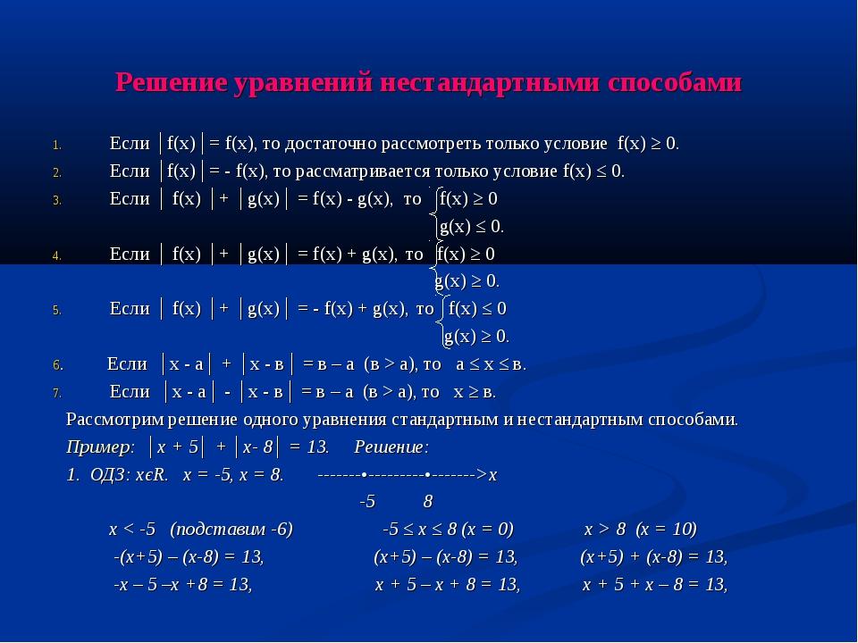Решение уравнений нестандартными способами Если │f(х)│= f(х), то достаточно р...