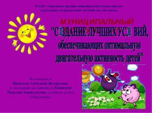 МУНИЦИПАЛЬНЫЙ КОНКУРС «ДА!» МАОУ «Зиновская средняя общеобразовательная школ
