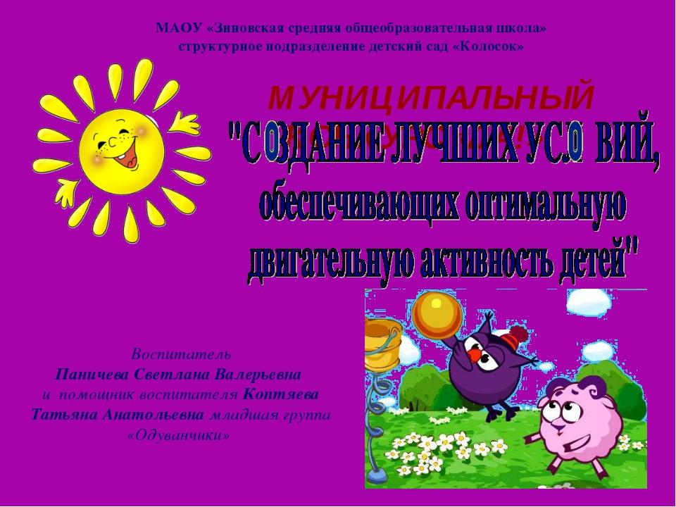 МУНИЦИПАЛЬНЫЙ КОНКУРС «ДА!» МАОУ «Зиновская средняя общеобразовательная школ...