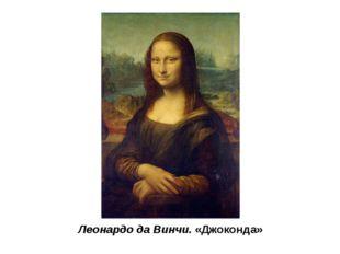 Леонардо да Винчи. «Джоконда» Художники итальянского Возрождения стремились к