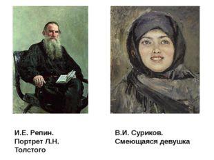 В.И. Суриков. Смеющаяся девушка И.Е. Репин. Портрет Л.Н. Толстого В России но