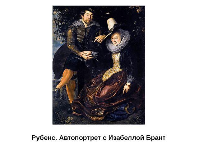 Рубенс. Автопортрет с Изабеллой Брант Величайший фламандский художник ХVII в....