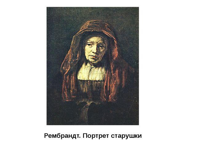 Рембрандт. Портрет старушки Рубенс в своих портретных образах передавал полно...